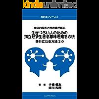 神経内科医と思想家が語る 生きづらい人のための孤立せず生きる意味を知る方法 幸せになる方法3.0 抽象度シリーズ