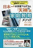 """日本一の学習プログラム「天神」式家庭教育メソッド~なぜ「天神」を使っている子どもたちは""""勉強好き""""になるのか?~"""