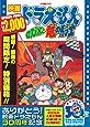 映画ドラえもん のび太と竜の騎士【映画ドラえもん30周年記念・期間限定生産商品】 [DVD]