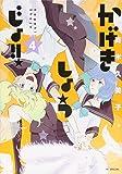 かげきしょうじょ!! 4 (花とゆめCOMICS)
