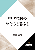 中世の村のかたちと暮らし (角川選書)
