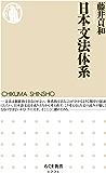 日本文法体系 (ちくま新書)