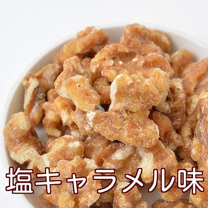 塩キャラメル味クルミ 1kg 人気の胡桃 くるみ