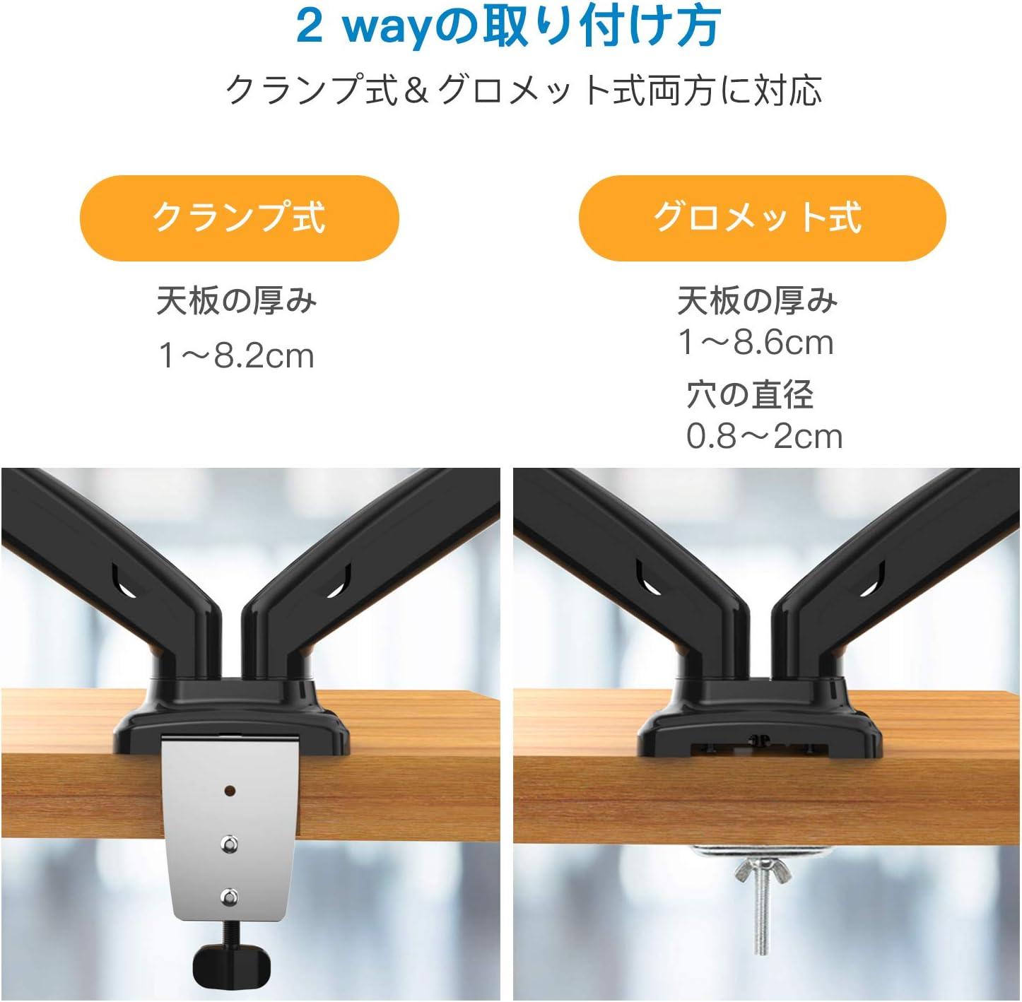 HUANUO モニターアーム 2画面 デュアル ディスプレイアーム ガススプリング式 17~32インチ対応 耐荷重1-8kg グロメット式&クランプ式 VESA100*100 (モニターアーム)