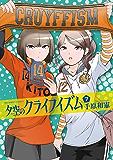 夕空のクライフイズム(7) (ビッグコミックス)