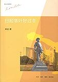 扫起落叶好过冬(第2版) (林达作品系列)