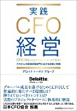 実践CFO経営  これからの経理財務部門における役割と実務