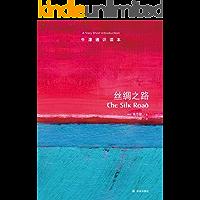 牛津通识读本:丝绸之路(中文版)