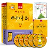 新版中日交流标准日本语经典套装(初级):主教材+初级同步练习+初级词汇手册+趣味日语语音卡片(套装共5册)
