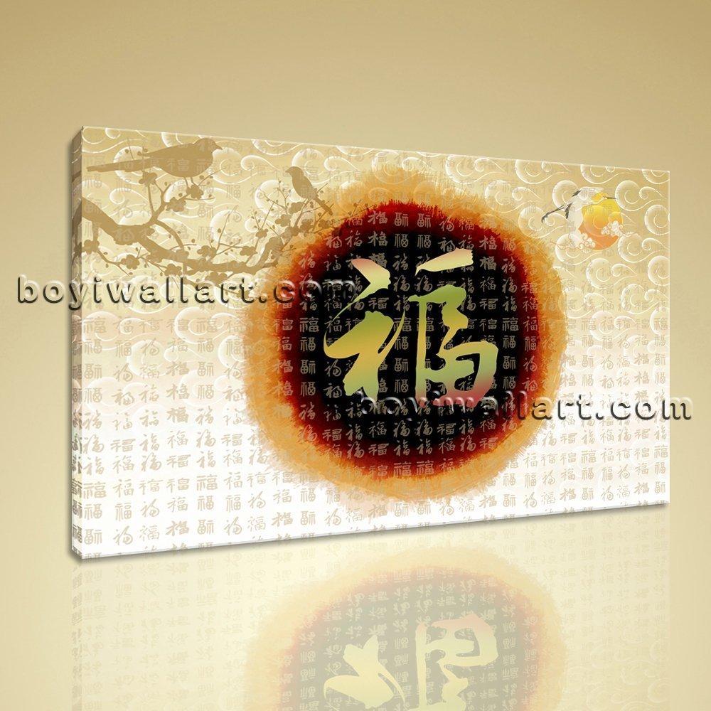 Amazon.com: Large Feng Shui Wall Art Abstract Hd Print Modern ...