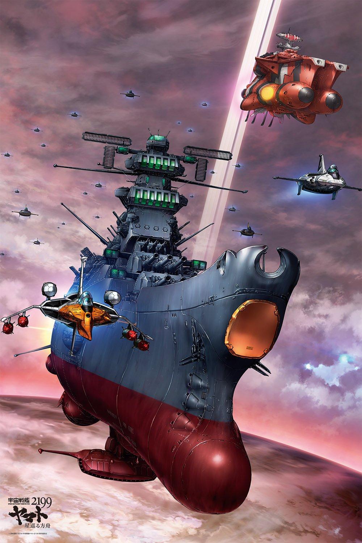 素晴らしい品質 1000ピース ジグソーパズル 宇宙戦艦ヤマト2199星巡る方舟 ジグソーパズル 星巡る方舟(50x75cm) 1000ピース B00P202FY2 B00P202FY2, 戸田家具:f8e24c93 --- advertdigitalmantra.com