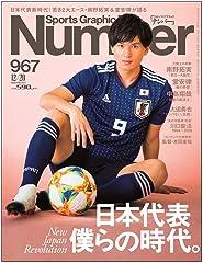 Number(ナンバー)967号「日本代表 僕らの時代。」 (Sports Graphic Number(スポーツ・グラフィック ナンバー)) 雑誌