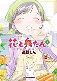 花と奥たん(3) (ビッグコミックススペシャル)