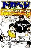ドカベン スーパースターズ編 27 (少年チャンピオン・コミックス)