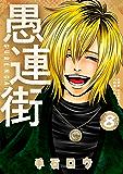 愚連街(8) (裏少年サンデーコミックス)