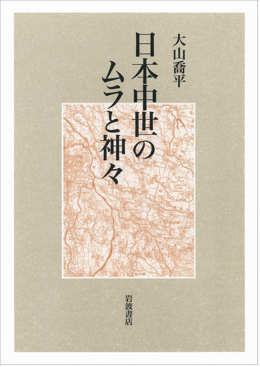 日本中世のムラと神々 | 大山 喬...