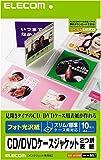 エレコム CD/DVD ジャケットカード 表紙用 2つ折り 光沢 10枚入 EDT-KCDIW