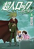 超人ロック エピタフ 4 (エムエフコミックス フラッパーシリーズ)