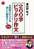 200字ピッタリ作文 指導ステップ&楽しい題材テーマ100