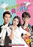 [DVD]恋にオチて!俺×オレ <台湾オリジナル放送版> DVD-BOX1