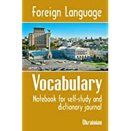 Foreign Language Vocabulary - Ukrainian: Notebook for self-study and dictionary journal (Volume 5)