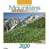 カレンダー2020 Mountains 日本百名山より<卓上> (ヤマケイカレンダー2020)