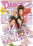ダンス・スタイル・キッズvol.14 2012年冬号 (リットーミュージック・ムック)