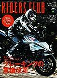 ライダースクラブ2020年2月号増刊 RIDERS CLUB ライダースクラブ