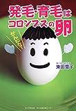 発毛・育毛はコロンブスの卵