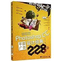 Photoshop CC平面广告设计经典228例(附光盘)