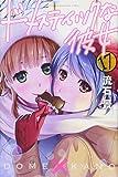 ドメスティックな彼女(17) (講談社コミックス)