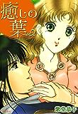 癒しの葉 (1)