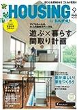 月刊 HOUSING (ハウジング) 2016年 9月号