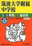 筑波大学附属中学校 平成29年度用 (9年間スーパー過去問11)