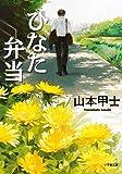 ひなた弁当 (小学館文庫)