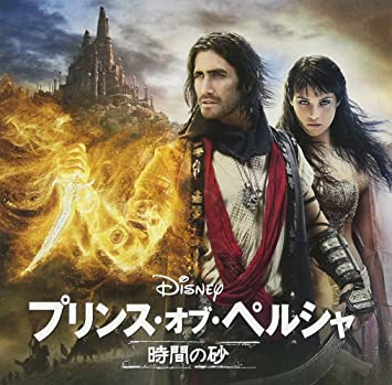 O S T Prince Of Persia The Sands Of Time Ost Amazon Com Music