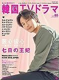 もっと知りたい!韓国TVドラマvol.85 (メディアボーイMOOK)
