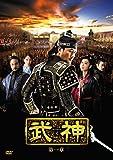 武神 [ノーカット完全版] DVD-BOX 第一章