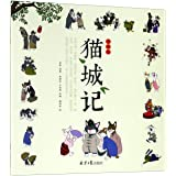 Cat Country (Comic Edition) (Chinese Edition)