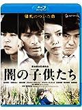 闇の子供たち [Blu-ray]