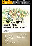 ハロハロ通信三世代の奇跡の物語: 最後の楽園(がくえん)・通信制高校 (22世紀アート)