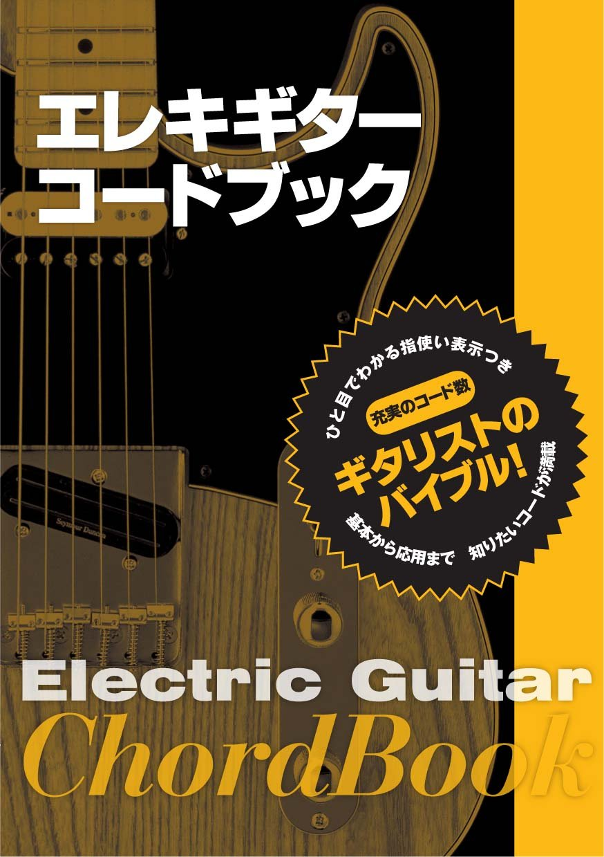 Download Ereki gitā kōdo bukku = Electric guitar chordbook : Hitome de wakaru yubizukai hyōji tsuki ebook