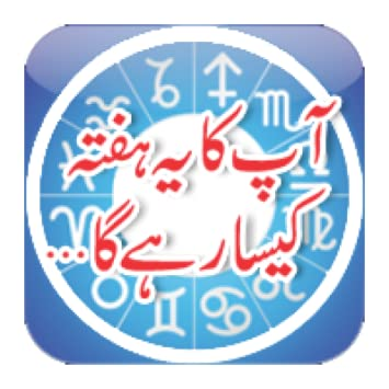 Amazon Com Daily Horoscope In Urdu Appstore For Android