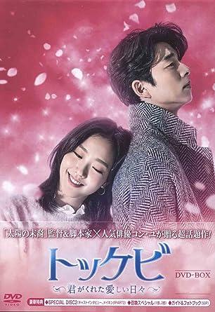 トッケビ~君がくれた愛しい日々~DVD-BOX1+2 .11枚組 特典映像DVDディスク付き