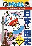 ドラえもんの社会科おもしろ攻略 日本の歴史 3 江戸時代後半~現代 (ドラえもんの学習シリーズ)