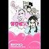 海月姫(1) (Kissコミックス)
