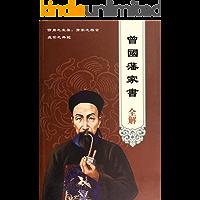 曾國藩家書: 曾国藩家书,真知良言,治家處世經典(繁體中文) (Traditional Chinese Edition)
