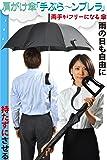 サンコー 肩がけ傘「手ぶら~ンブレラ」 HANFANM3