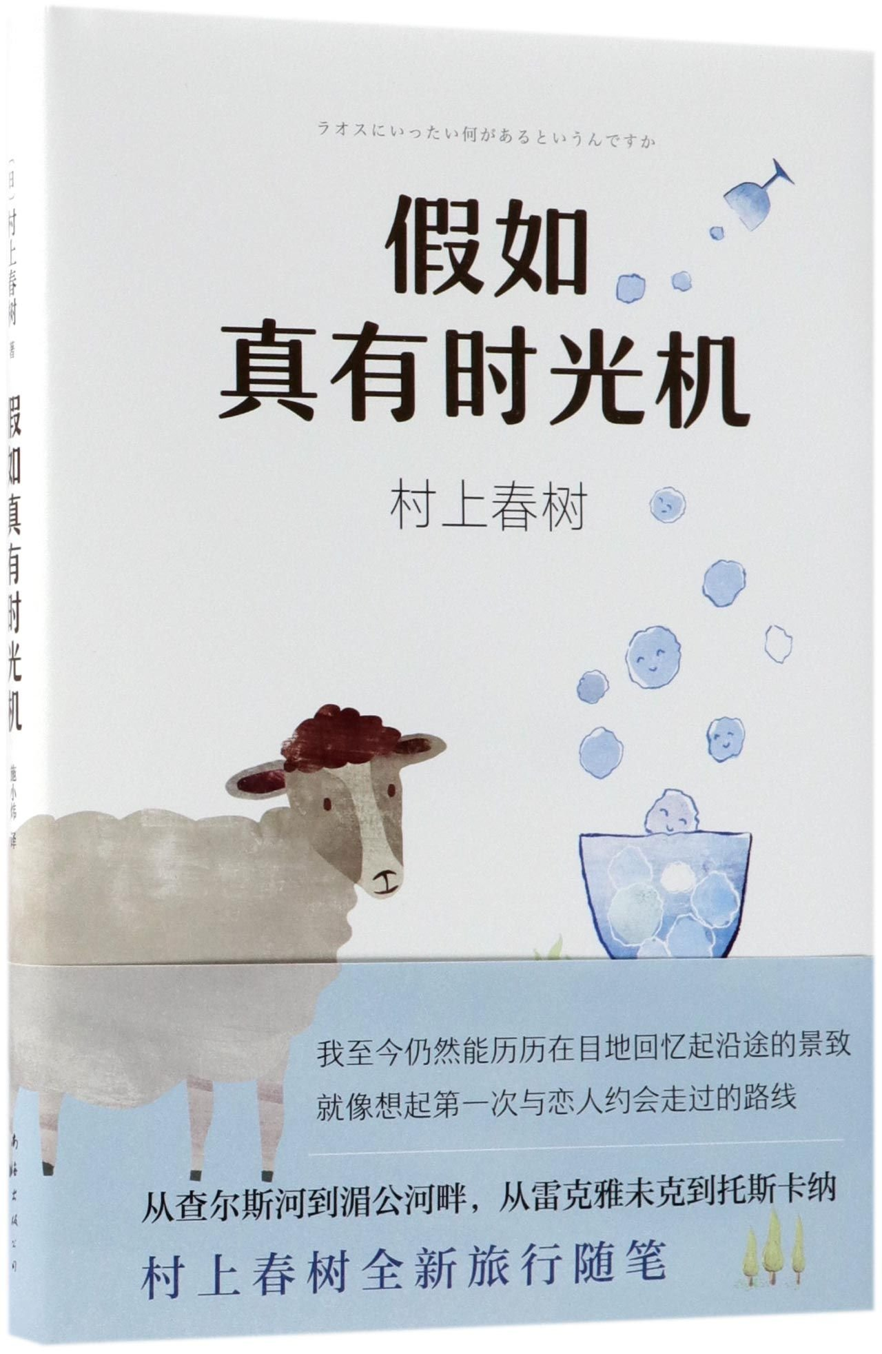 The Travel Essay Collection Of Haruki Murakami Chinese Edition  Follow The Author