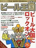 ビール王国 Vol.1 2013年11月号 (ワイン王国 別冊)